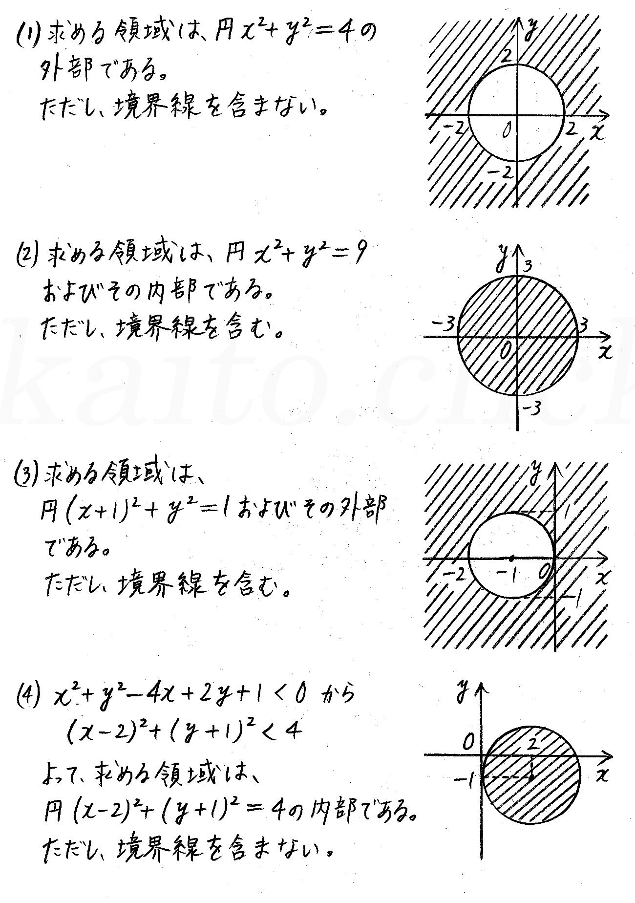 改訂版4プロセス数学2-214解答
