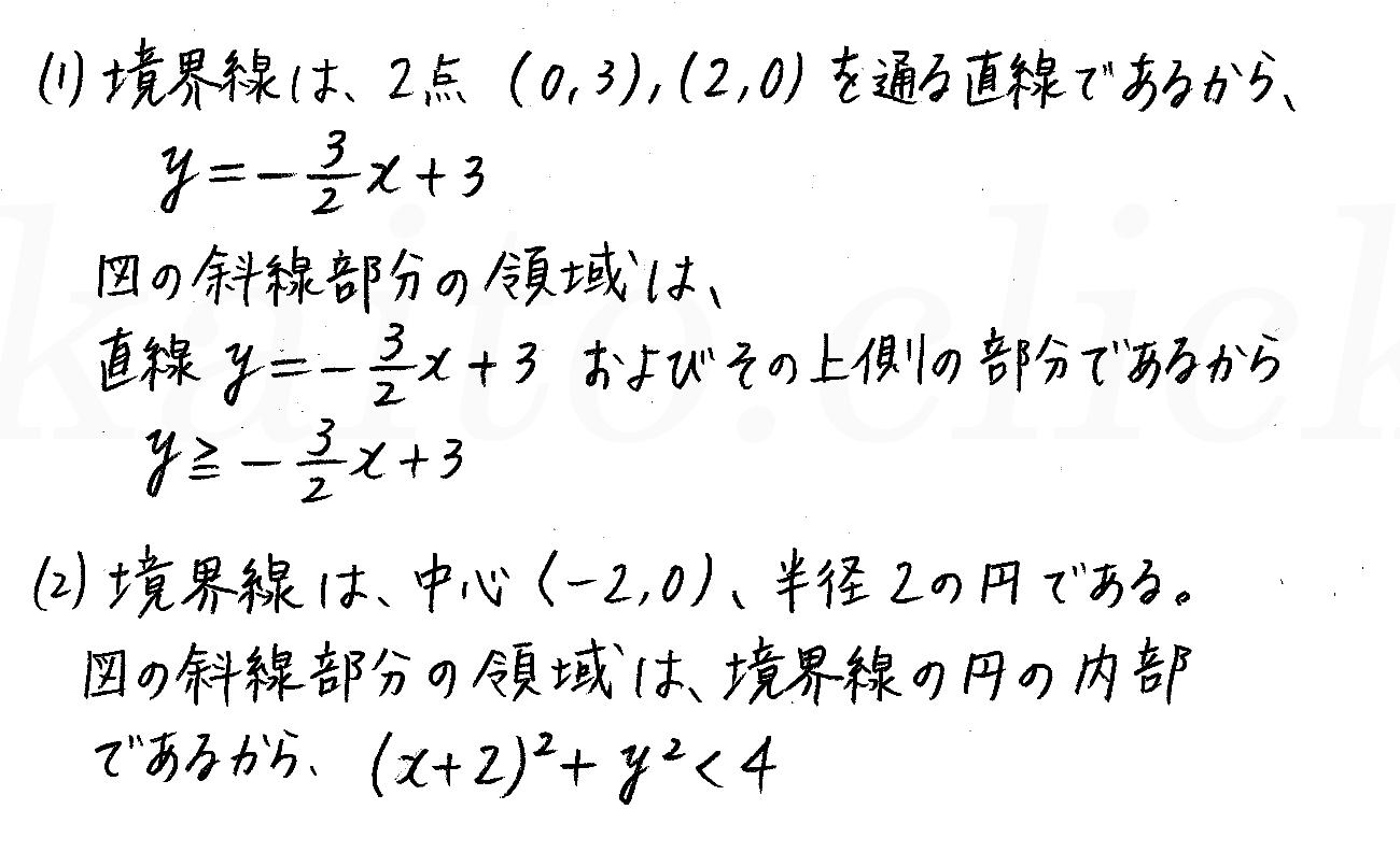 改訂版4プロセス数学2-215解答