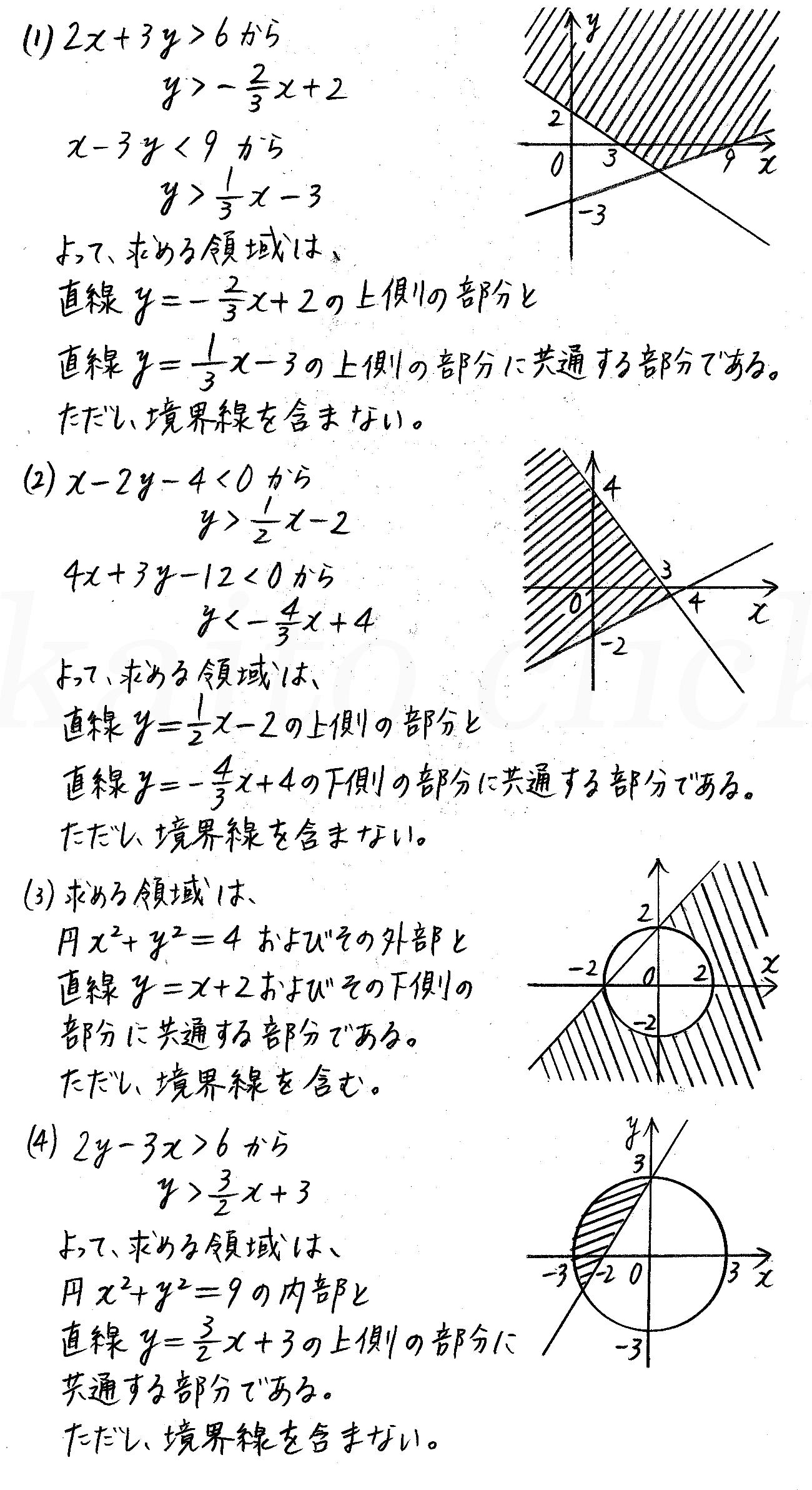 改訂版4プロセス数学2-216解答