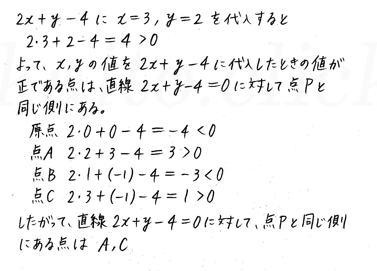 改訂版4プロセス数学2-217解答