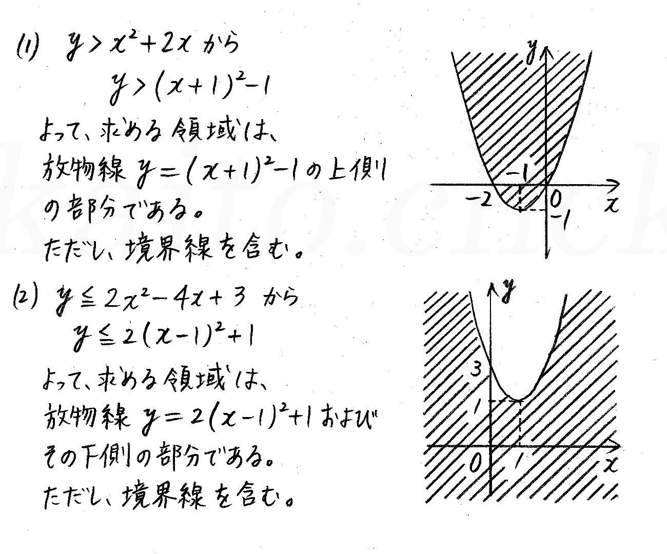 改訂版4プロセス数学2-218解答