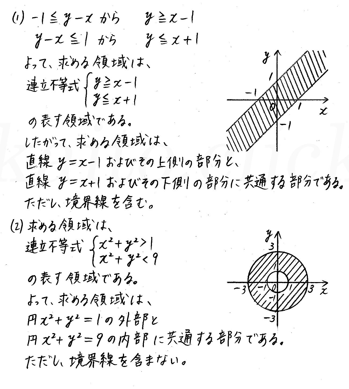 改訂版4プロセス数学2-219解答