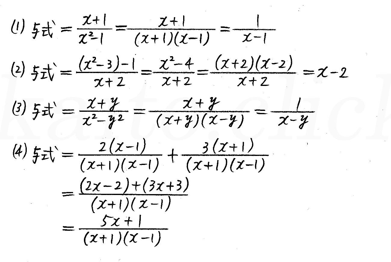 改訂版4プロセス数学2-22解答