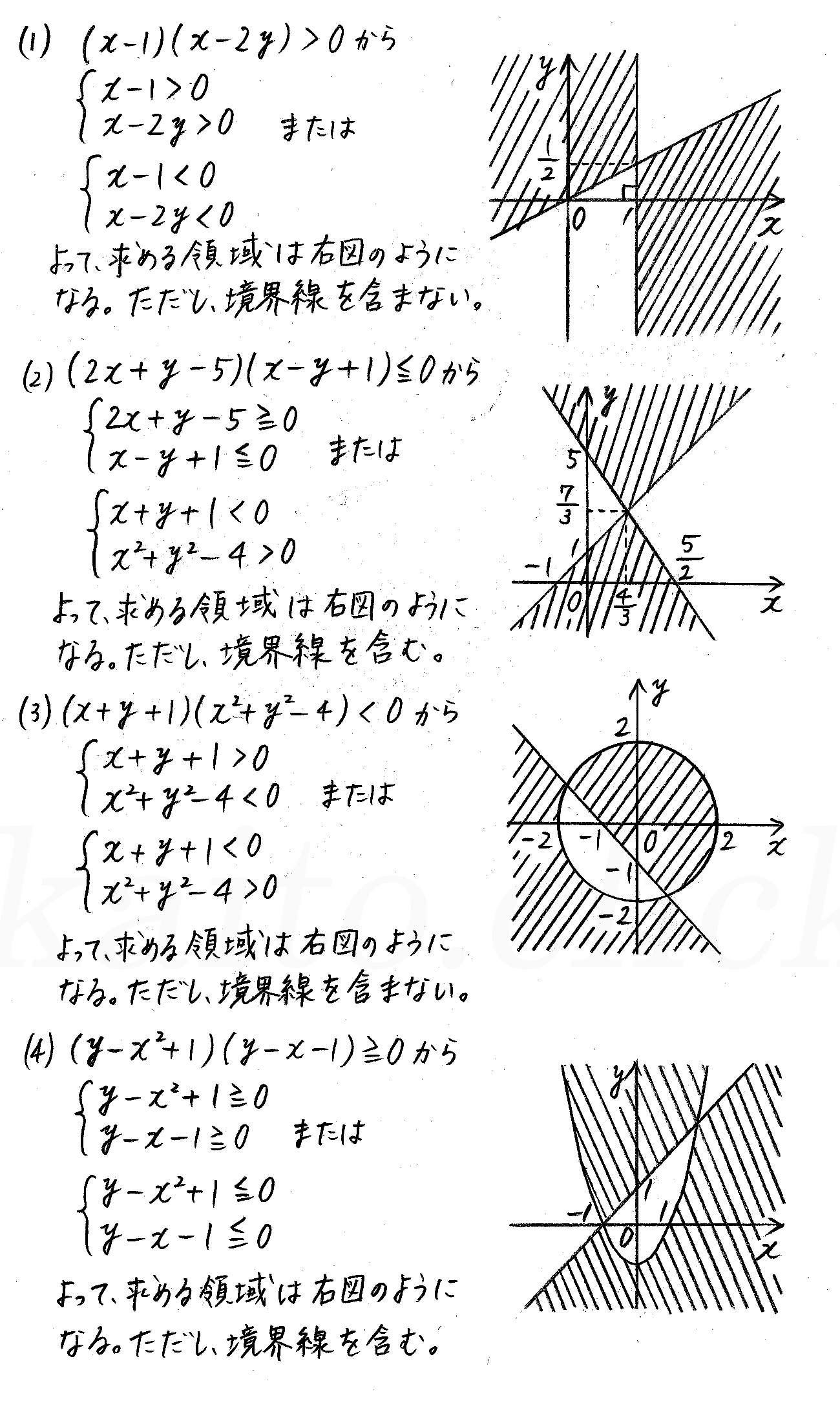改訂版4プロセス数学2-220解答