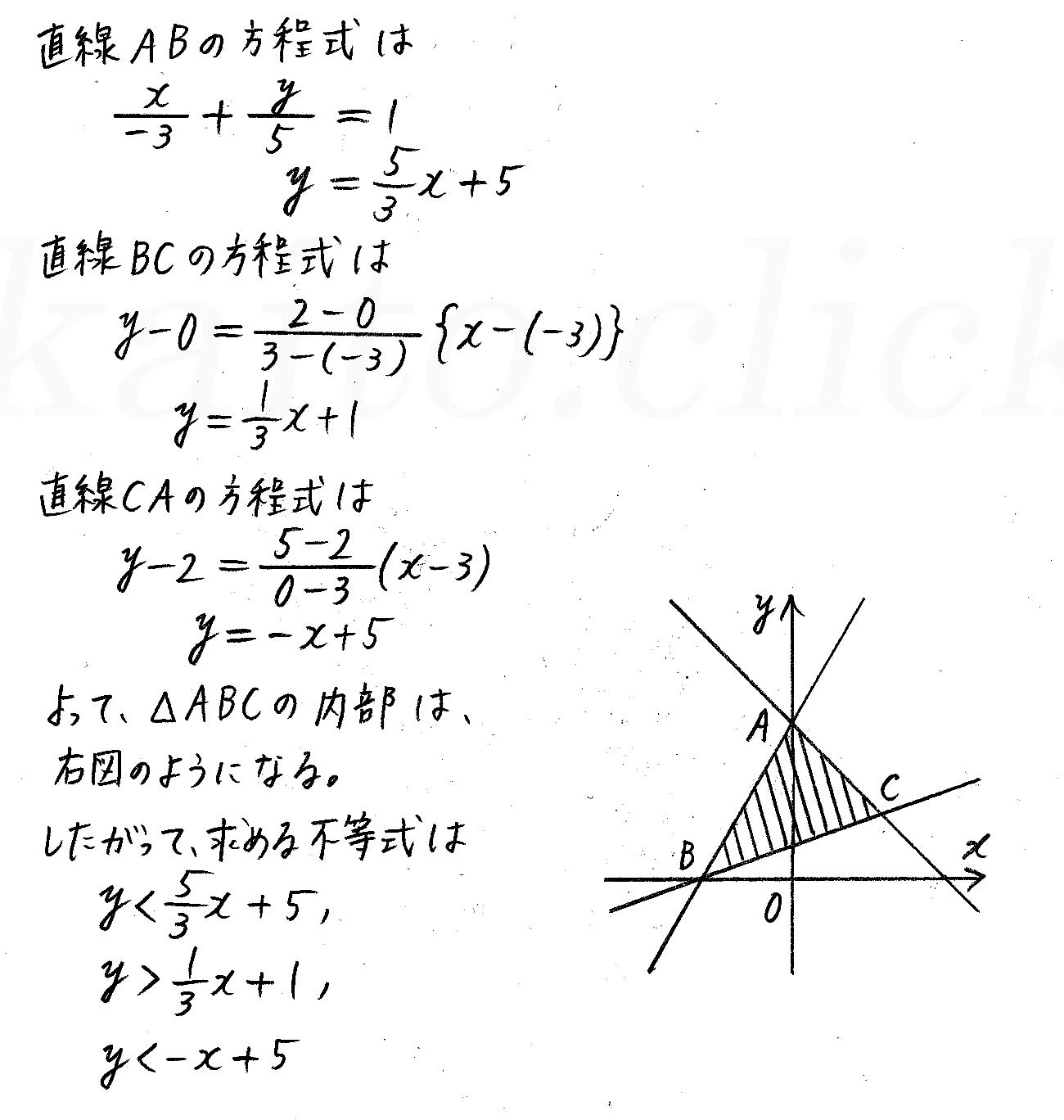 改訂版4プロセス数学2-221解答