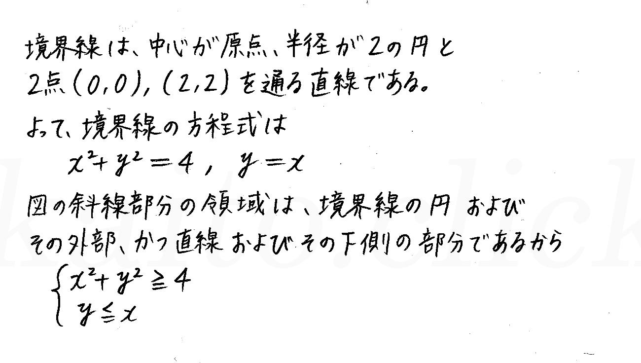 改訂版4プロセス数学2-222解答
