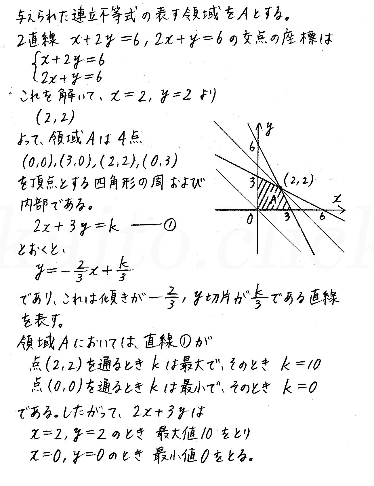 改訂版4プロセス数学2-223解答