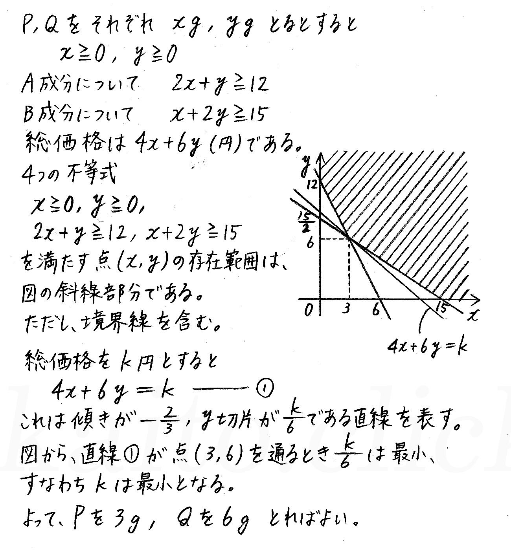改訂版4プロセス数学2-226解答
