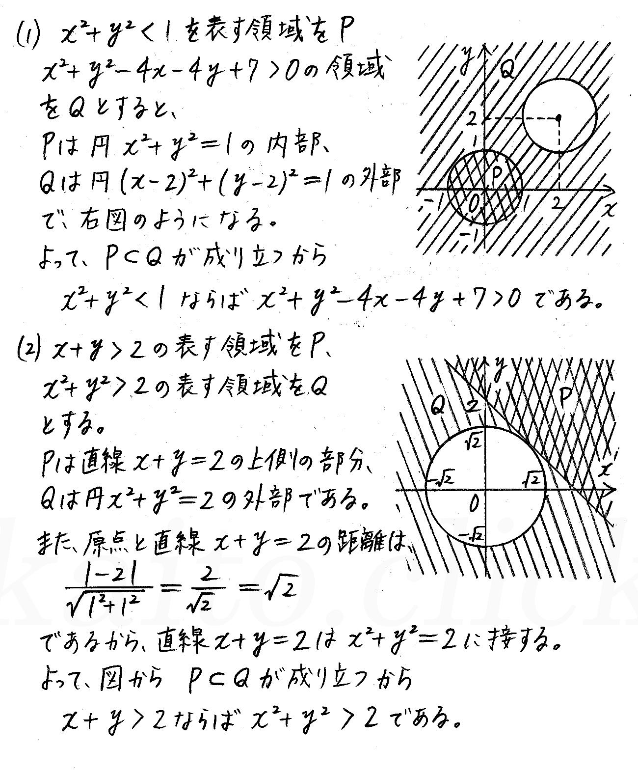 改訂版4プロセス数学2-227解答