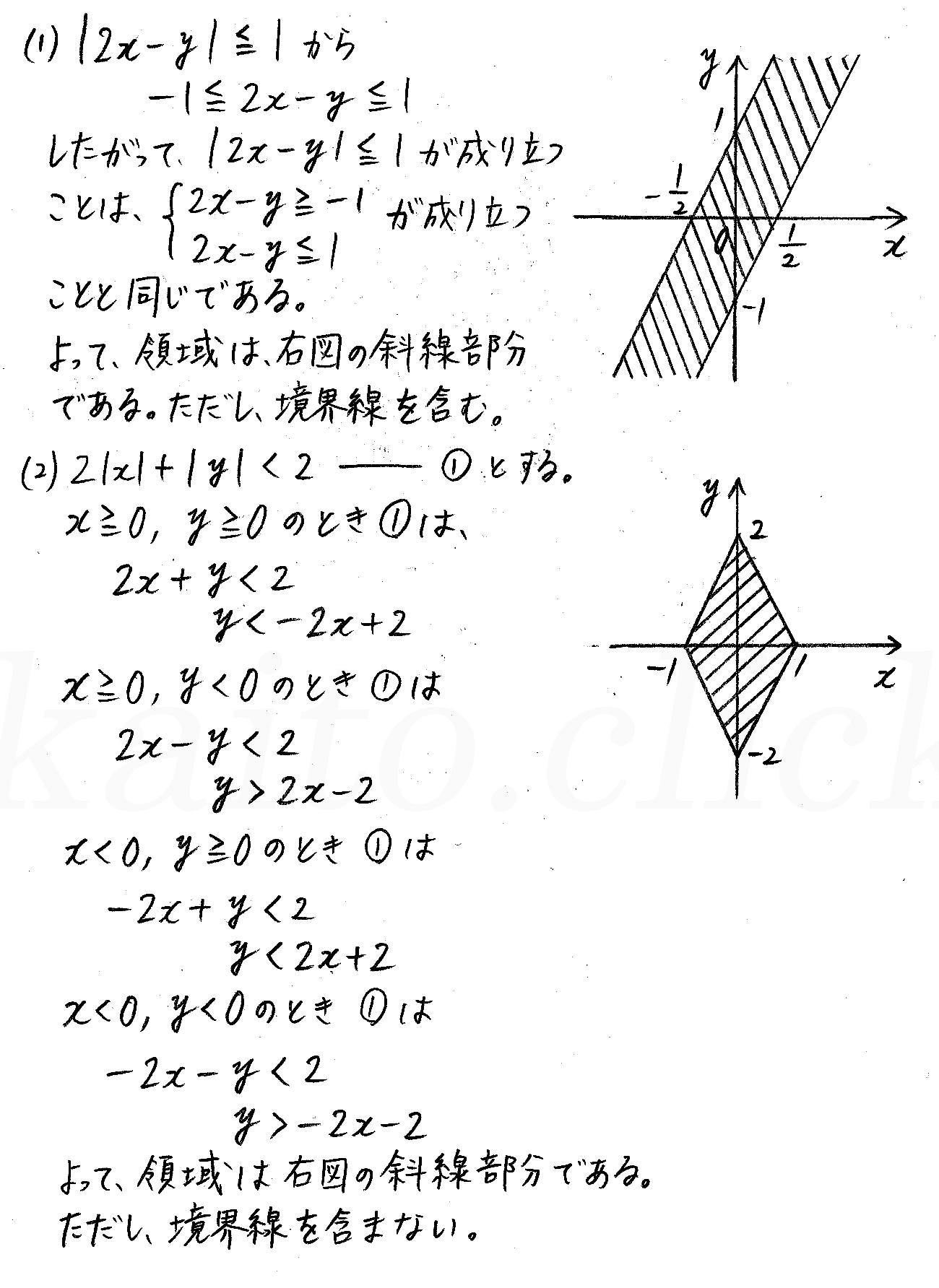 改訂版4プロセス数学2-228解答