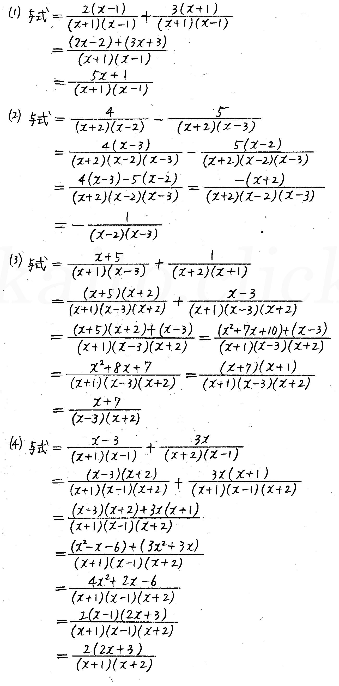 改訂版4プロセス数学2-23解答