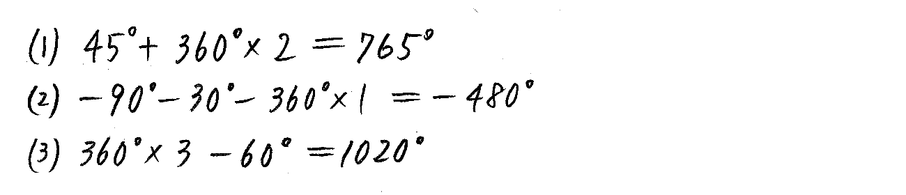 改訂版4プロセス数学2-230解答