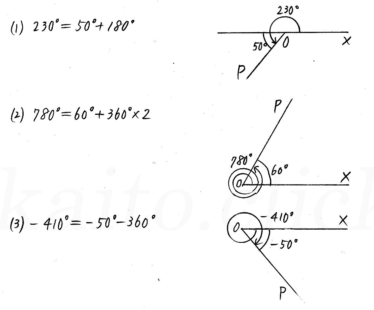 改訂版4プロセス数学2-231解答