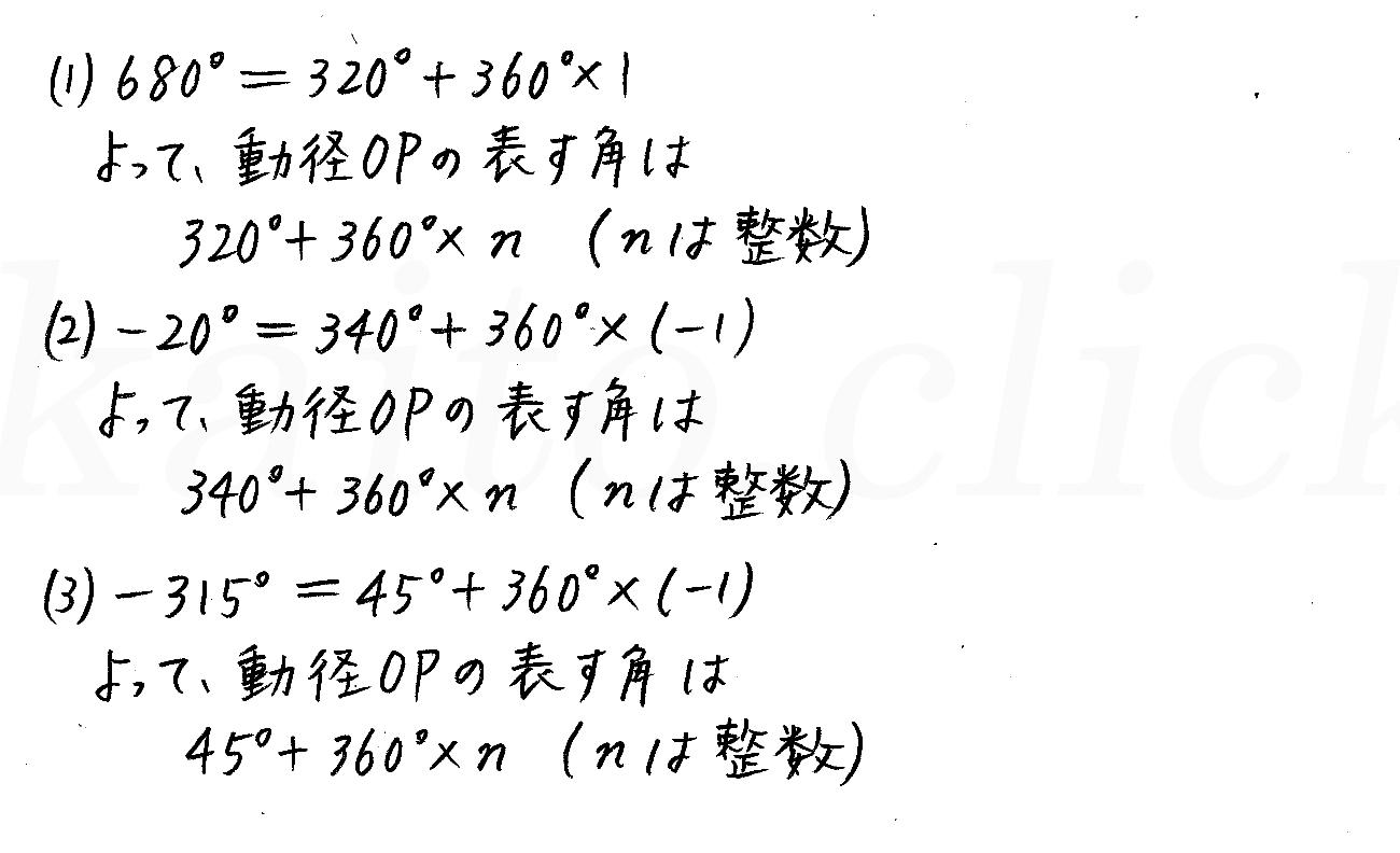 改訂版4プロセス数学2-232解答