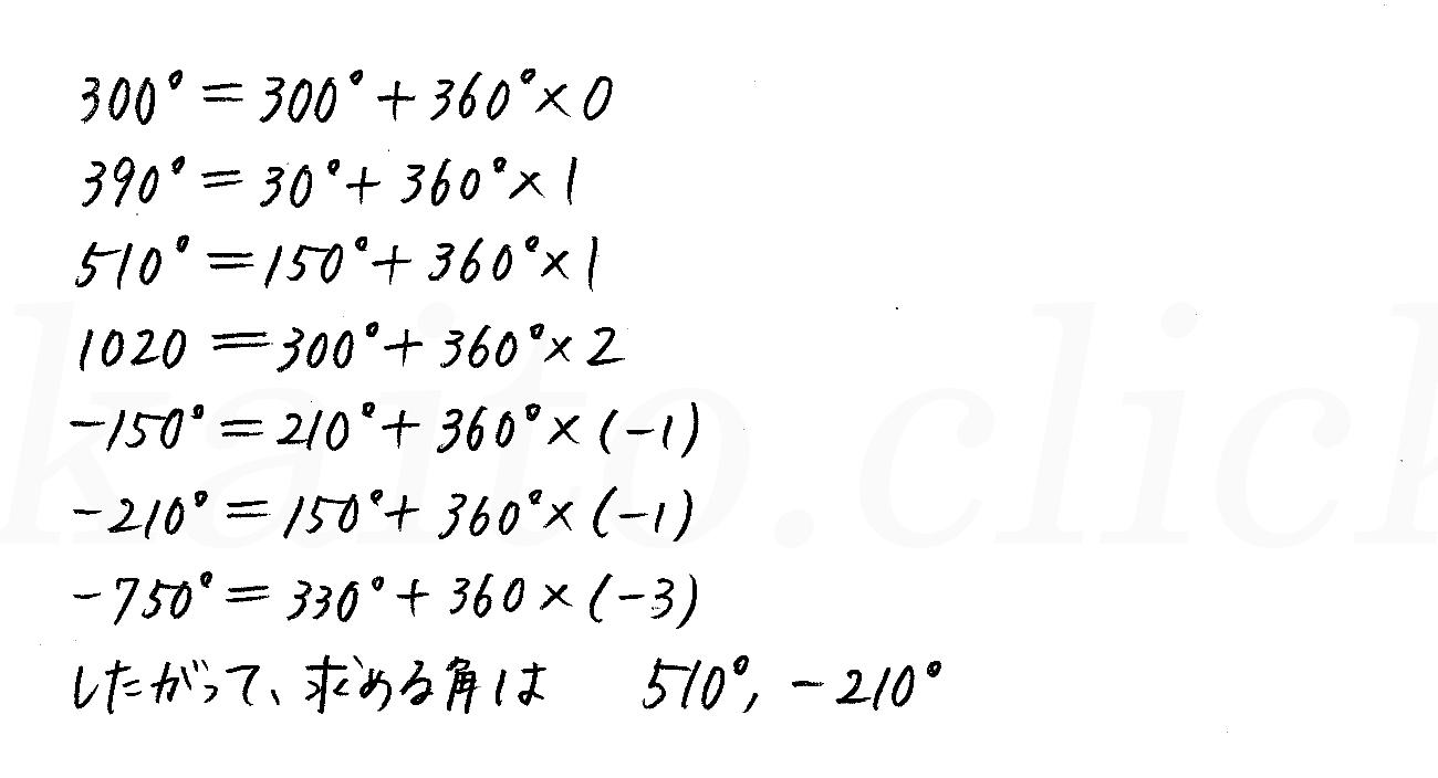 改訂版4プロセス数学2-233解答
