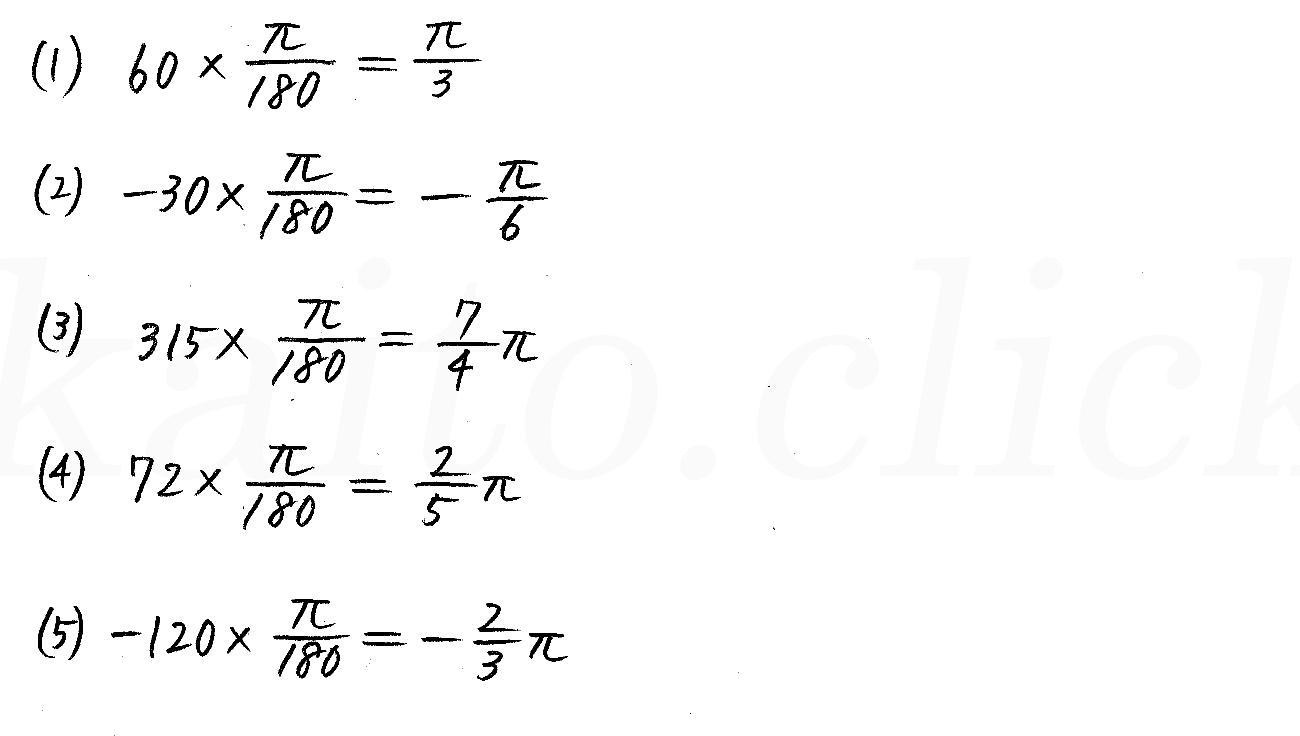 改訂版4プロセス数学2-234解答