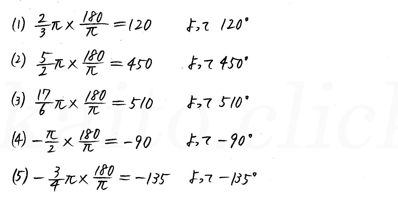 改訂版4プロセス数学2-235解答