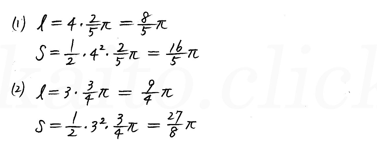 改訂版4プロセス数学2-236解答