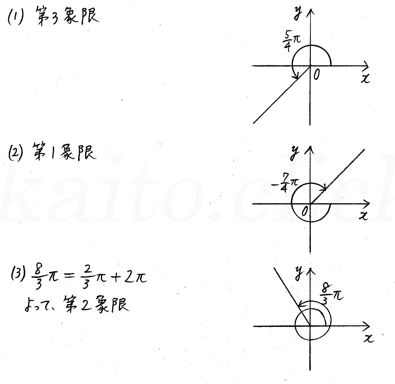 改訂版4プロセス数学2-237解答