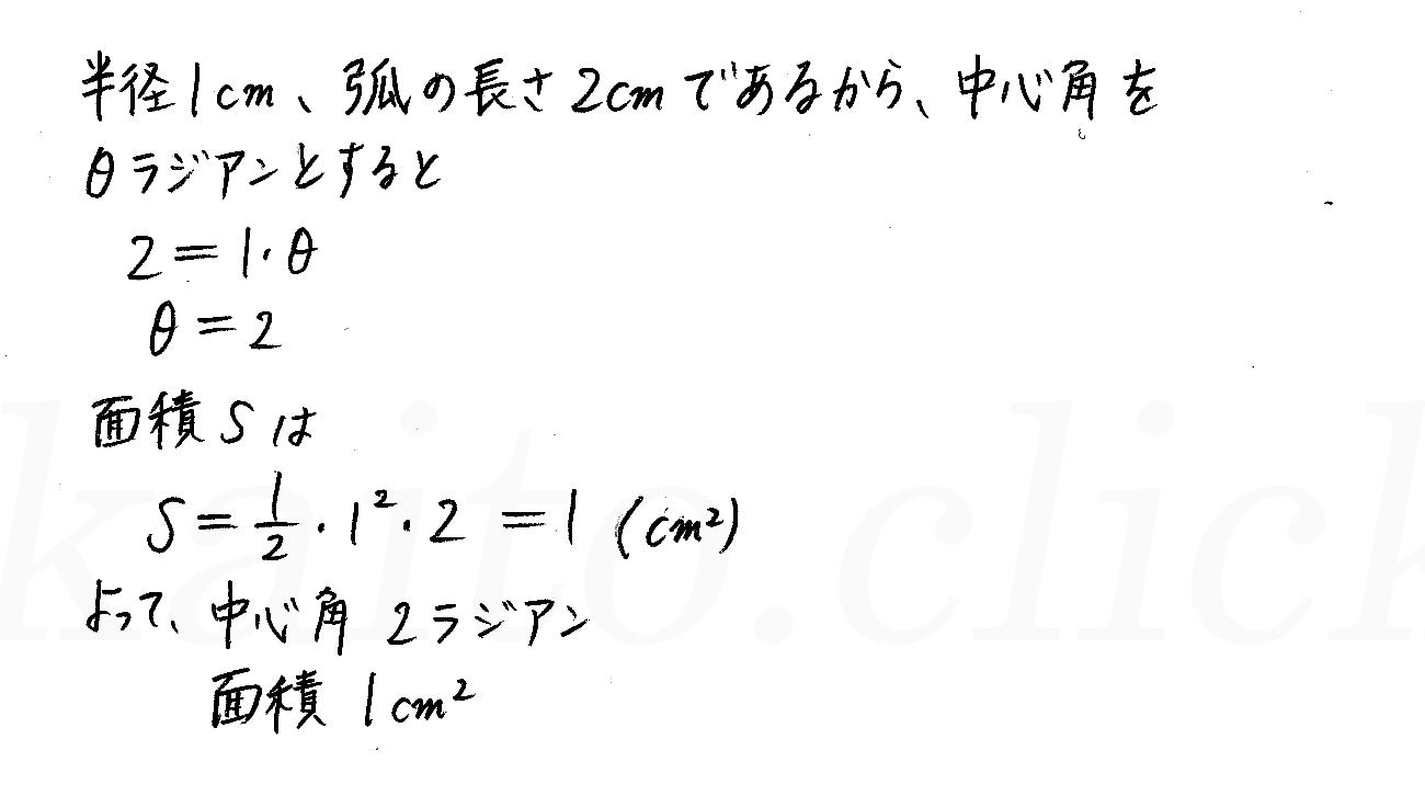 改訂版4プロセス数学2-239解答
