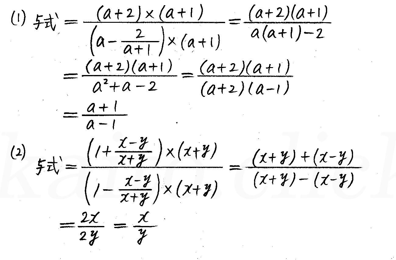 改訂版4プロセス数学2-24解答
