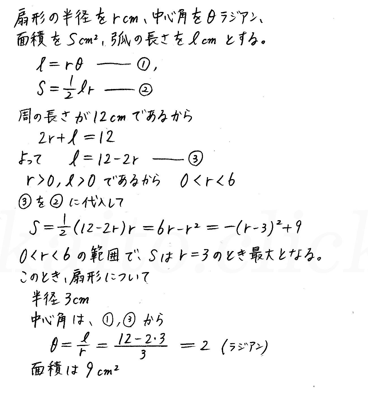 改訂版4プロセス数学2-240解答