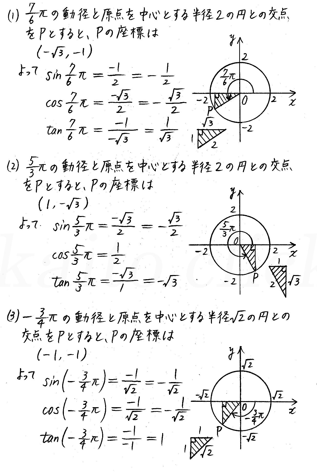 改訂版4プロセス数学2-241解答