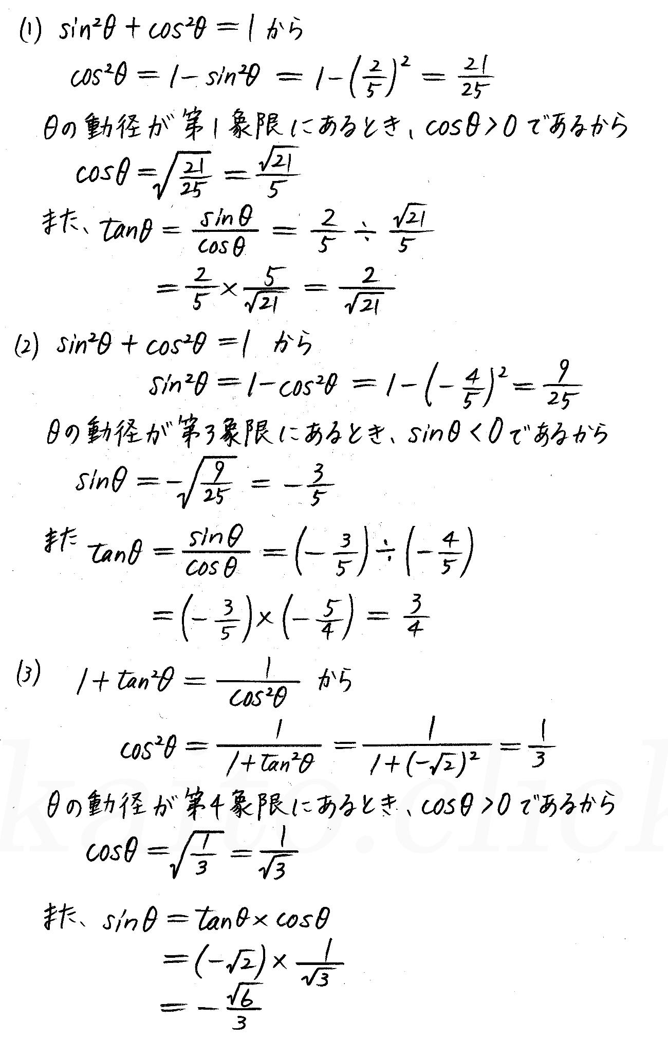 改訂版4プロセス数学2-243解答