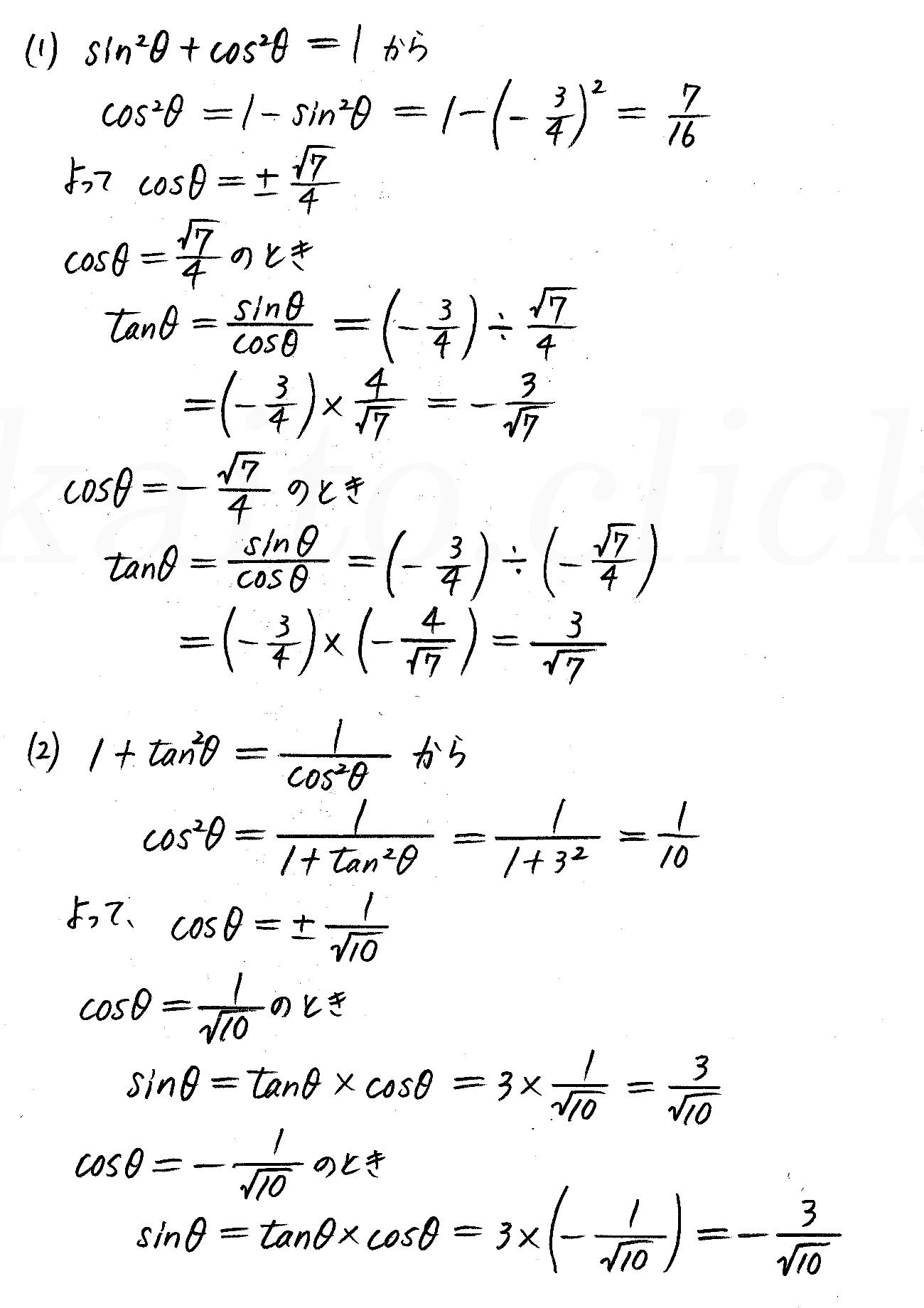 改訂版4プロセス数学2-244解答