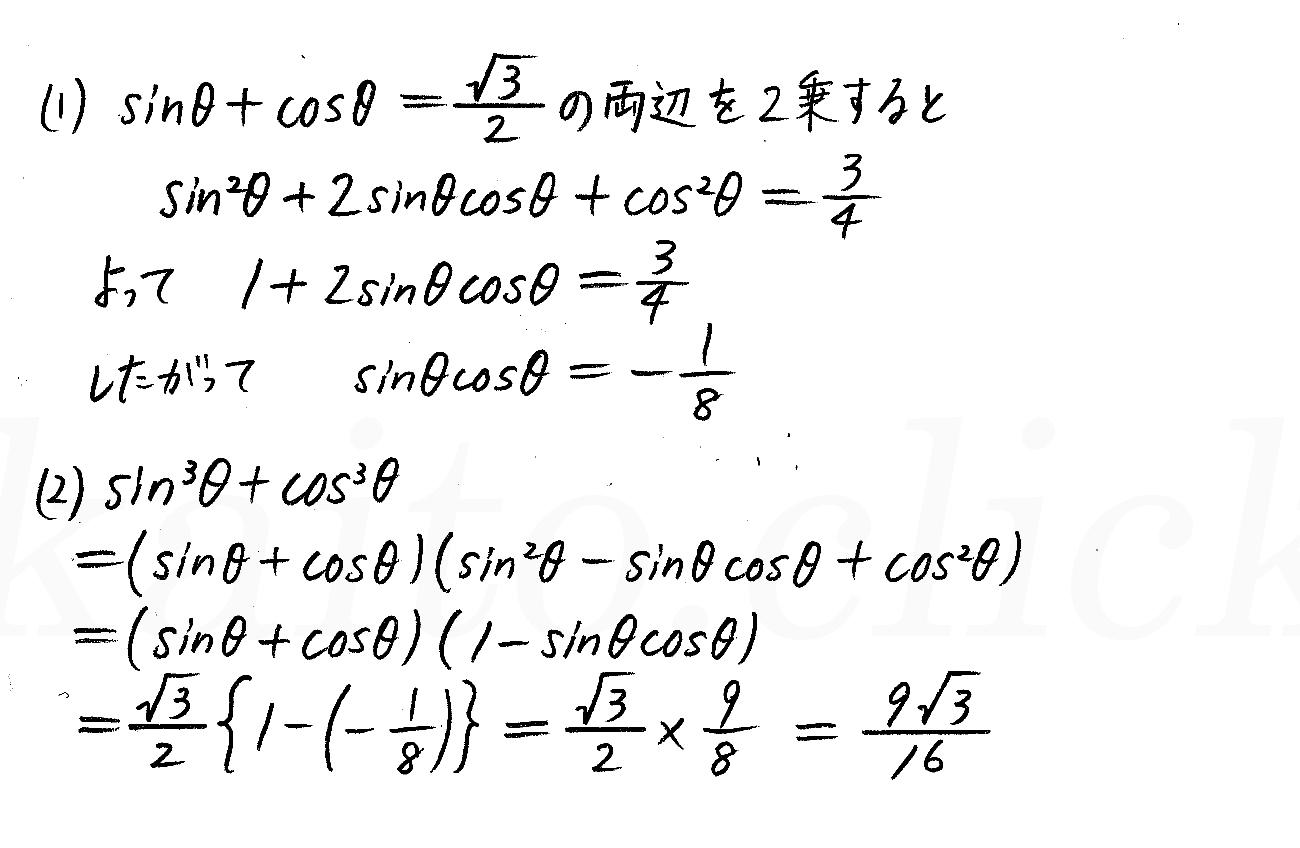 改訂版4プロセス数学2-245解答