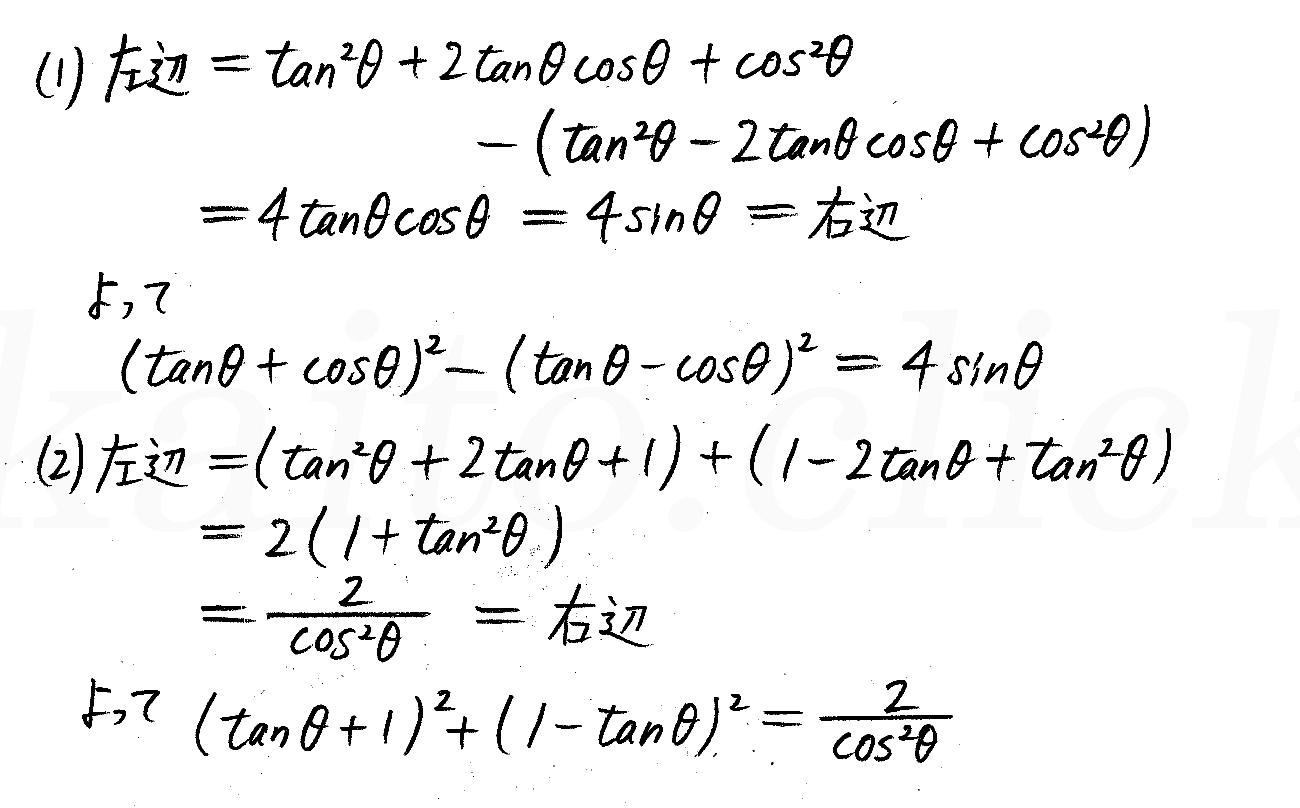 改訂版4プロセス数学2-246解答