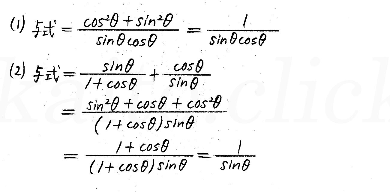 改訂版4プロセス数学2-247解答