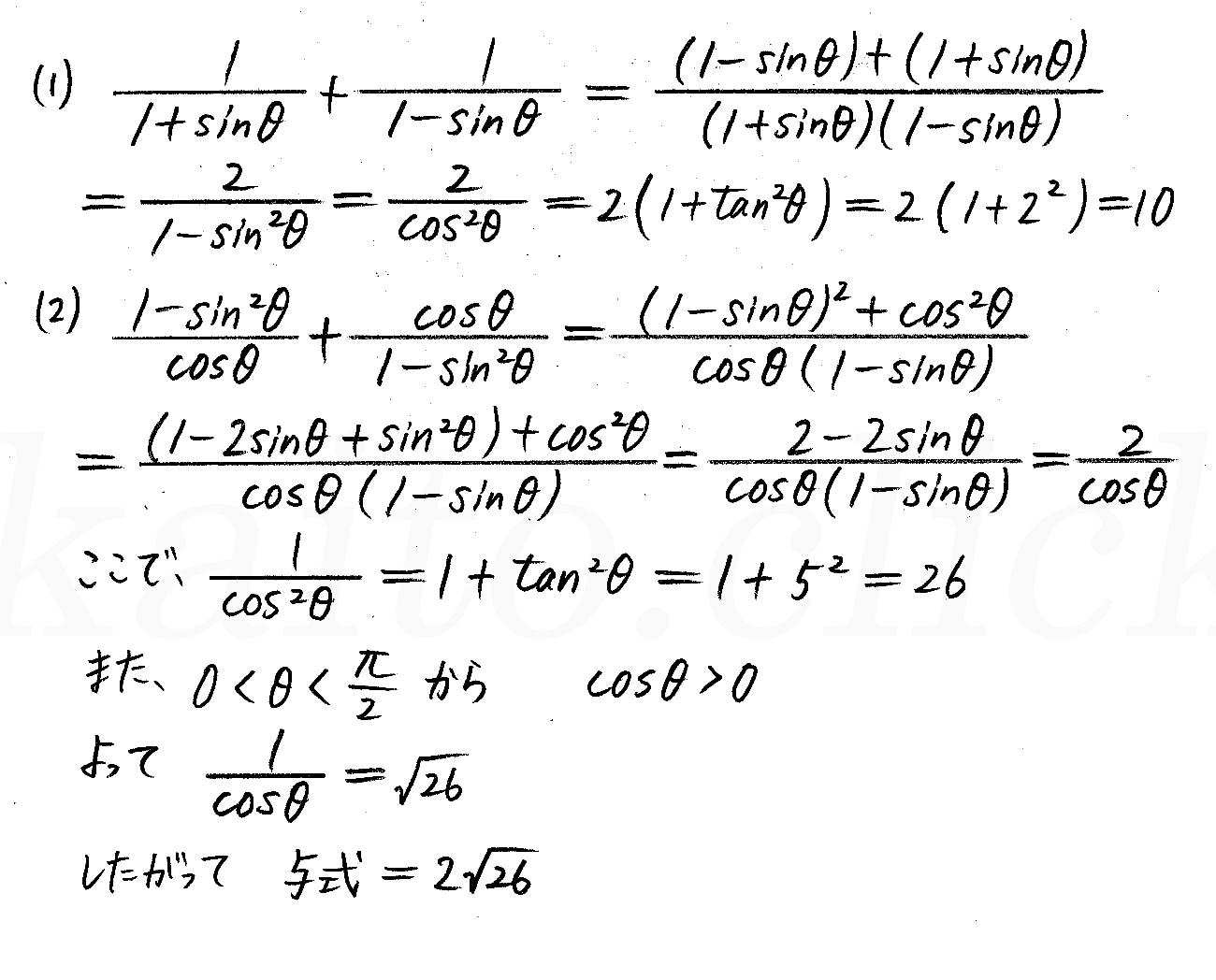 改訂版4プロセス数学2-248解答