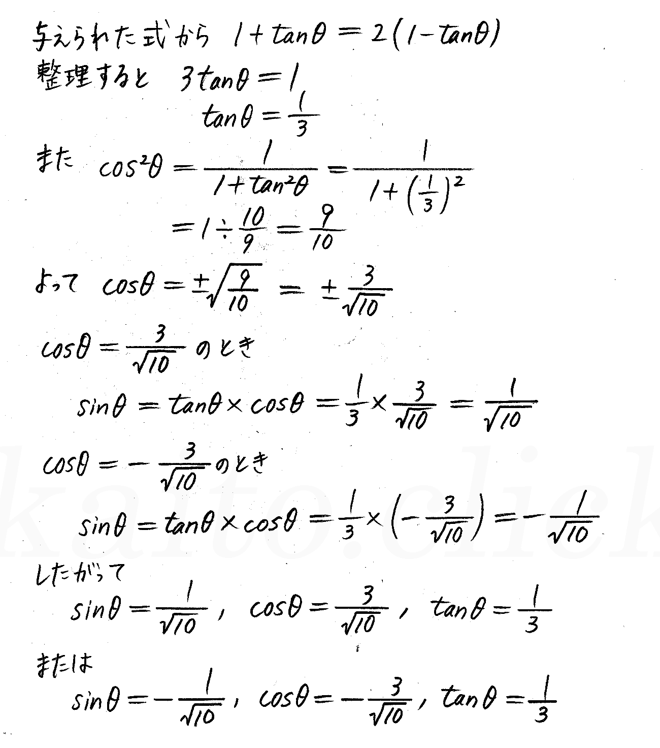 改訂版4プロセス数学2-249解答