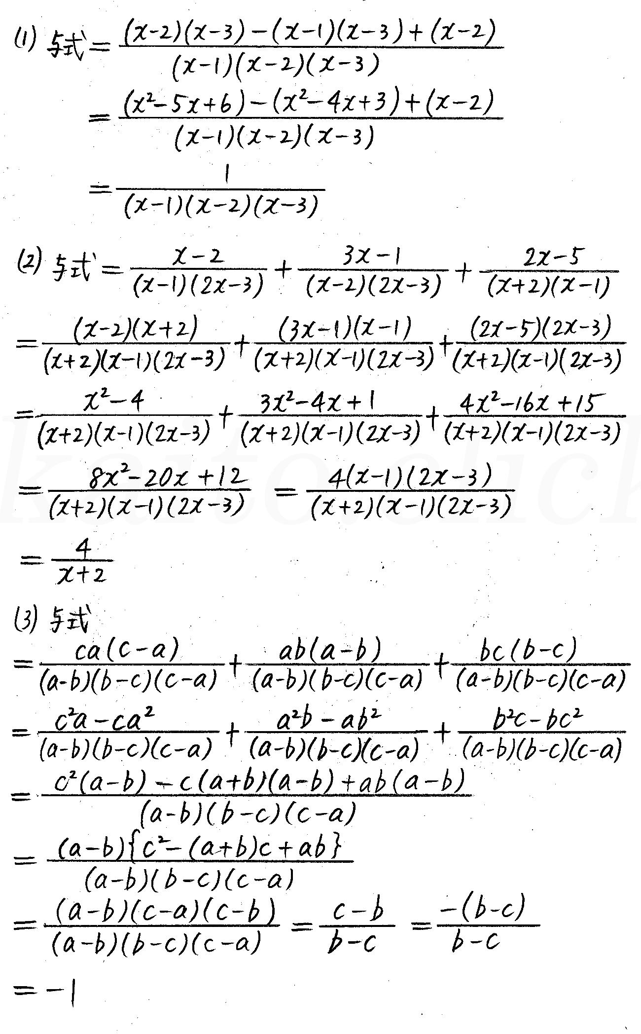 改訂版4プロセス数学2-25解答