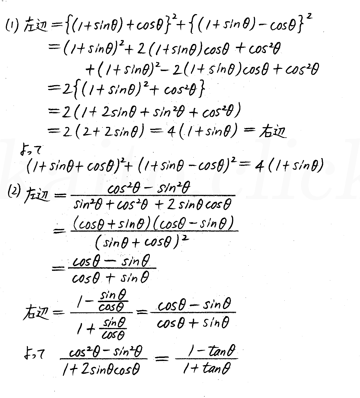 改訂版4プロセス数学2-250解答