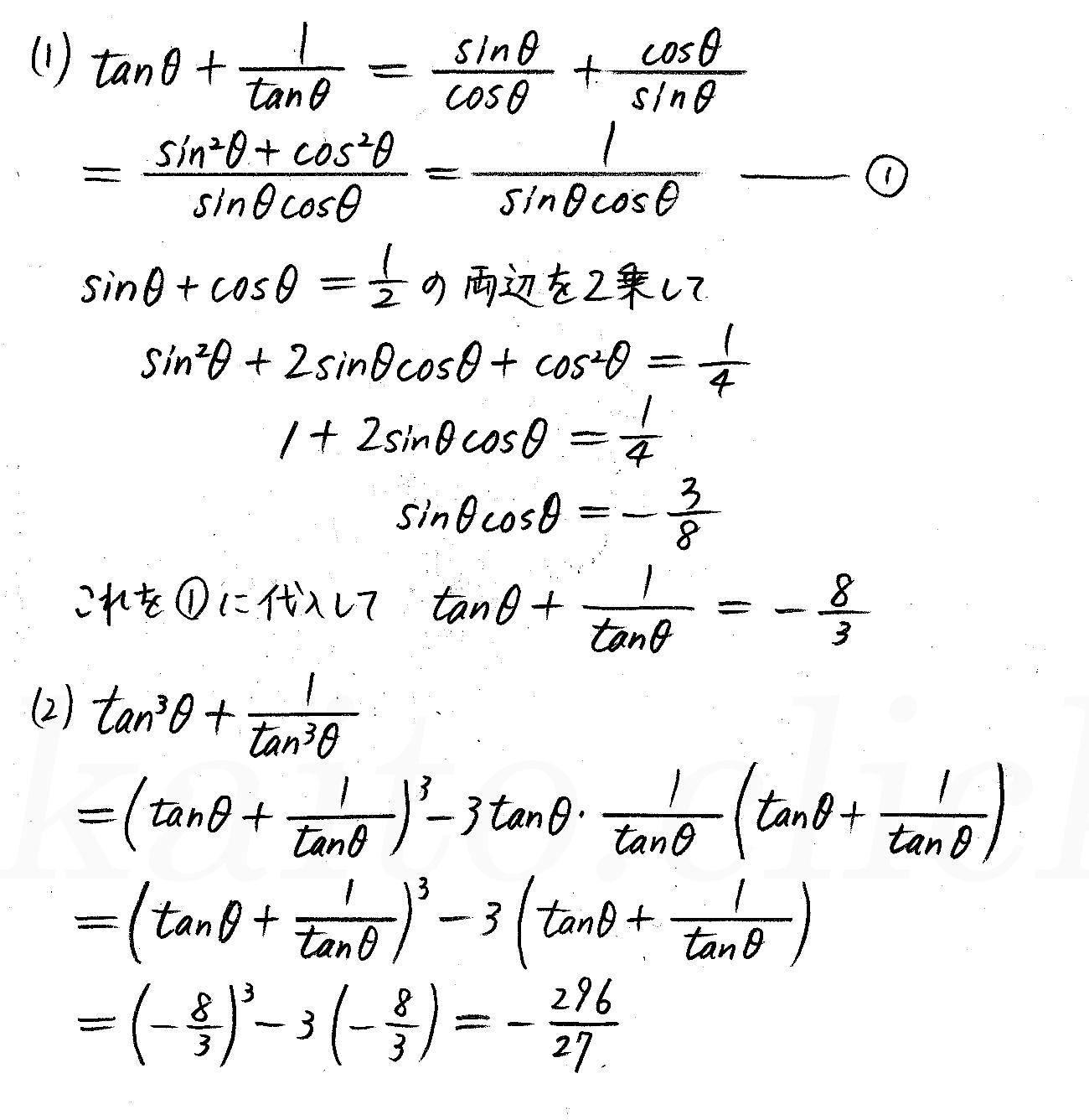 改訂版4プロセス数学2-251解答