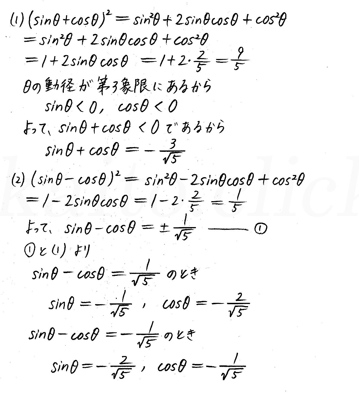 改訂版4プロセス数学2-252解答
