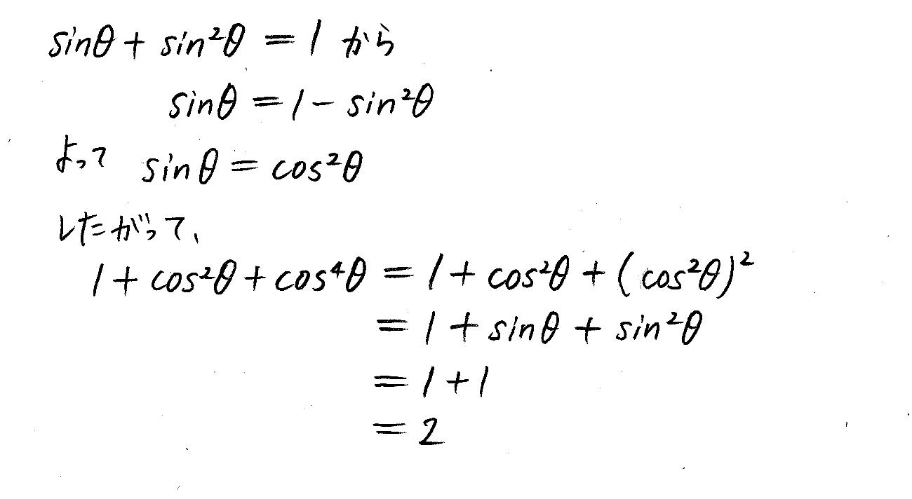 改訂版4プロセス数学2-253解答