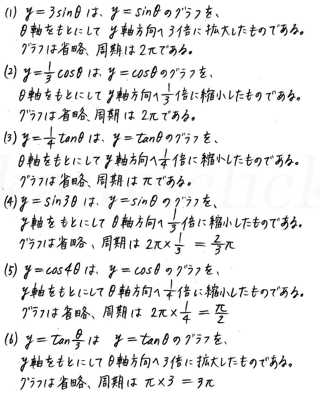 改訂版4プロセス数学2-256解答