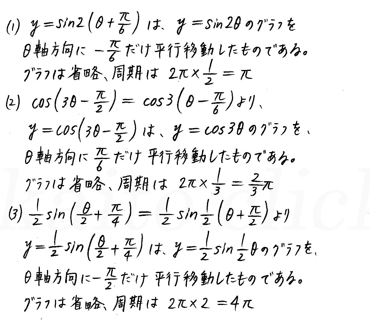 改訂版4プロセス数学2-257解答