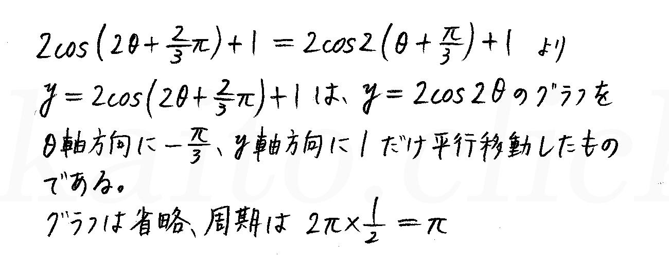 改訂版4プロセス数学2-259解答