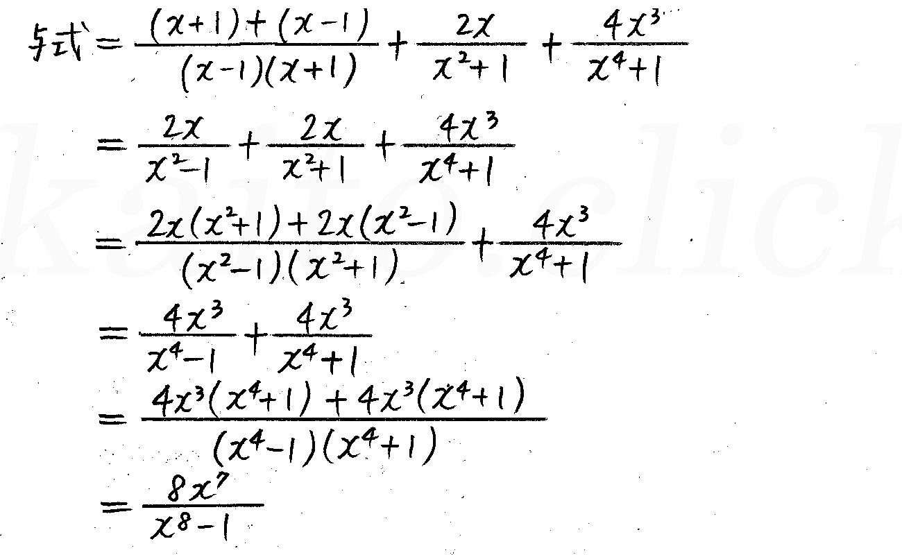 改訂版4プロセス数学2-26解答