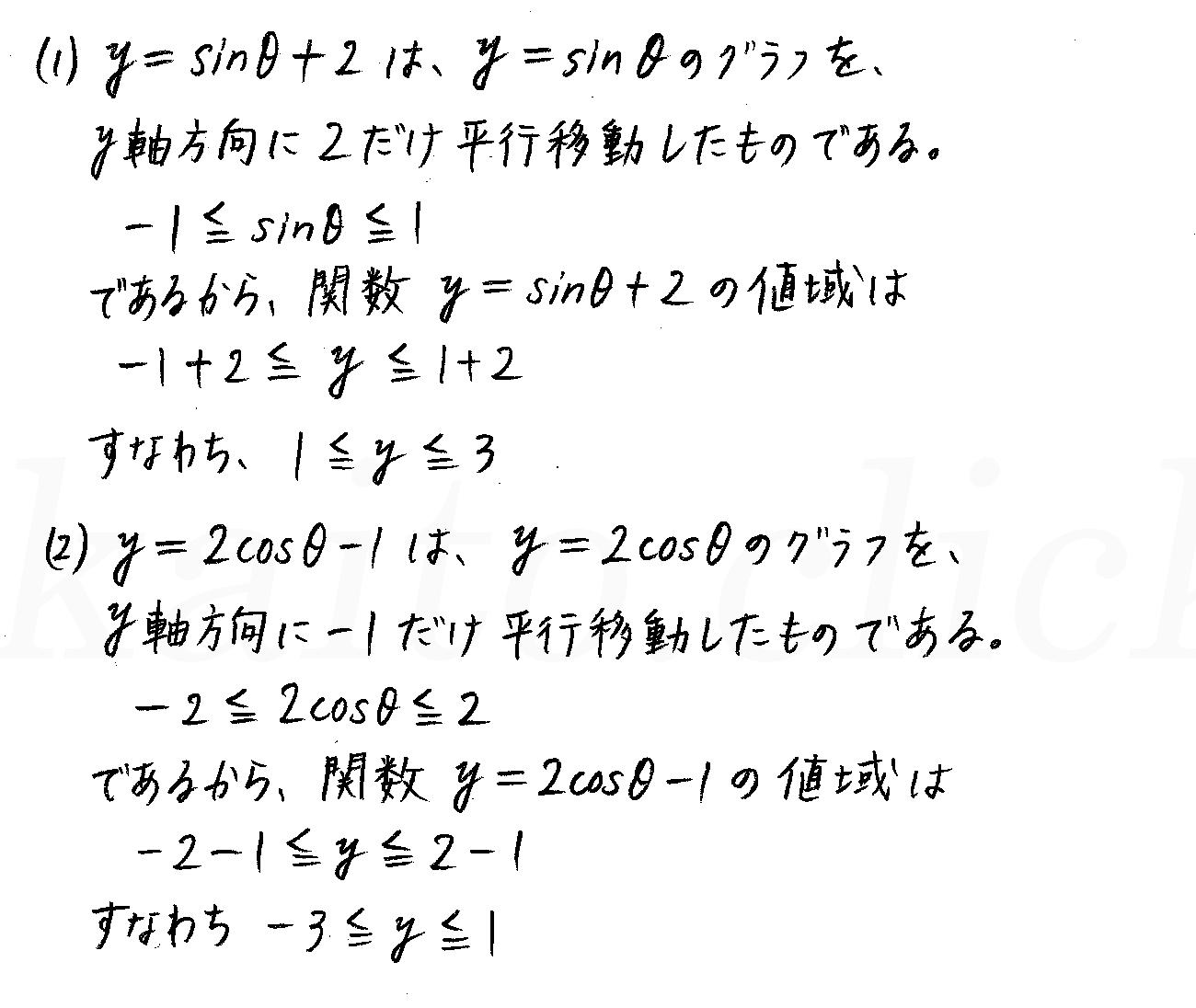 改訂版4プロセス数学2-260解答