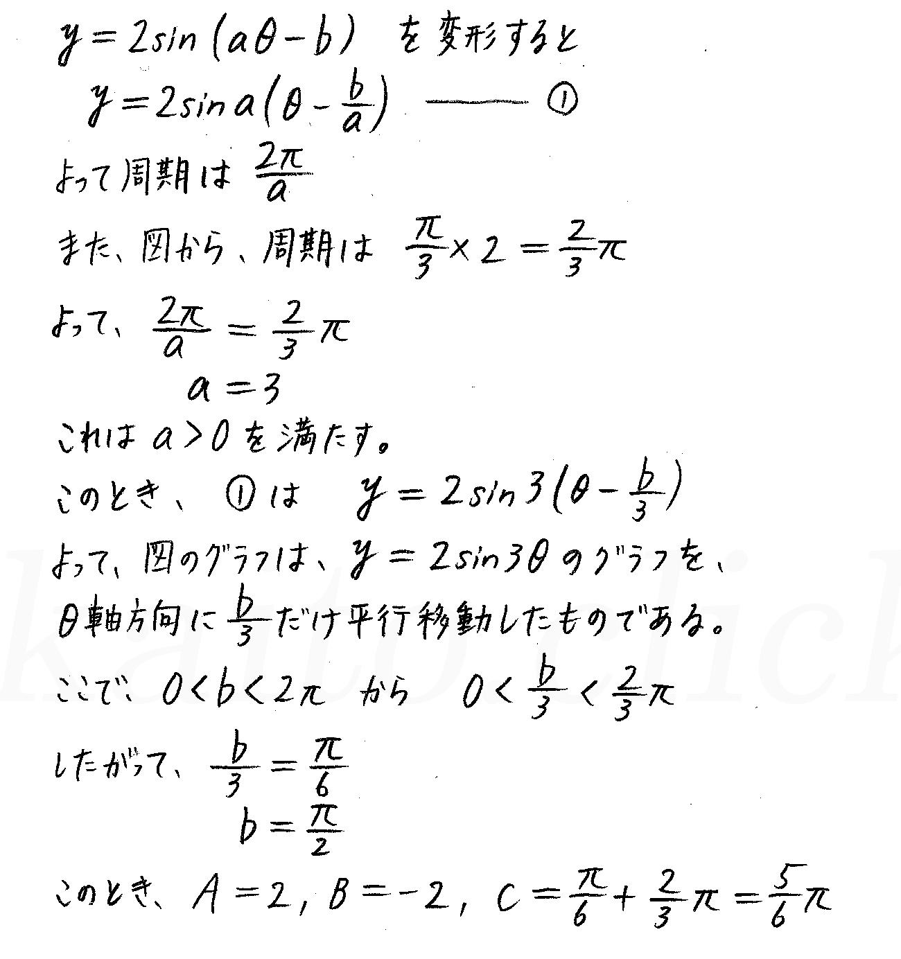 改訂版4プロセス数学2-261解答