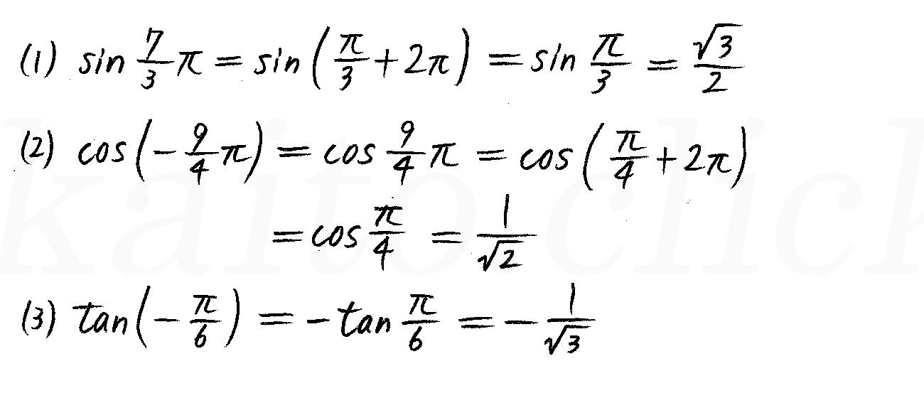 改訂版4プロセス数学2-262解答