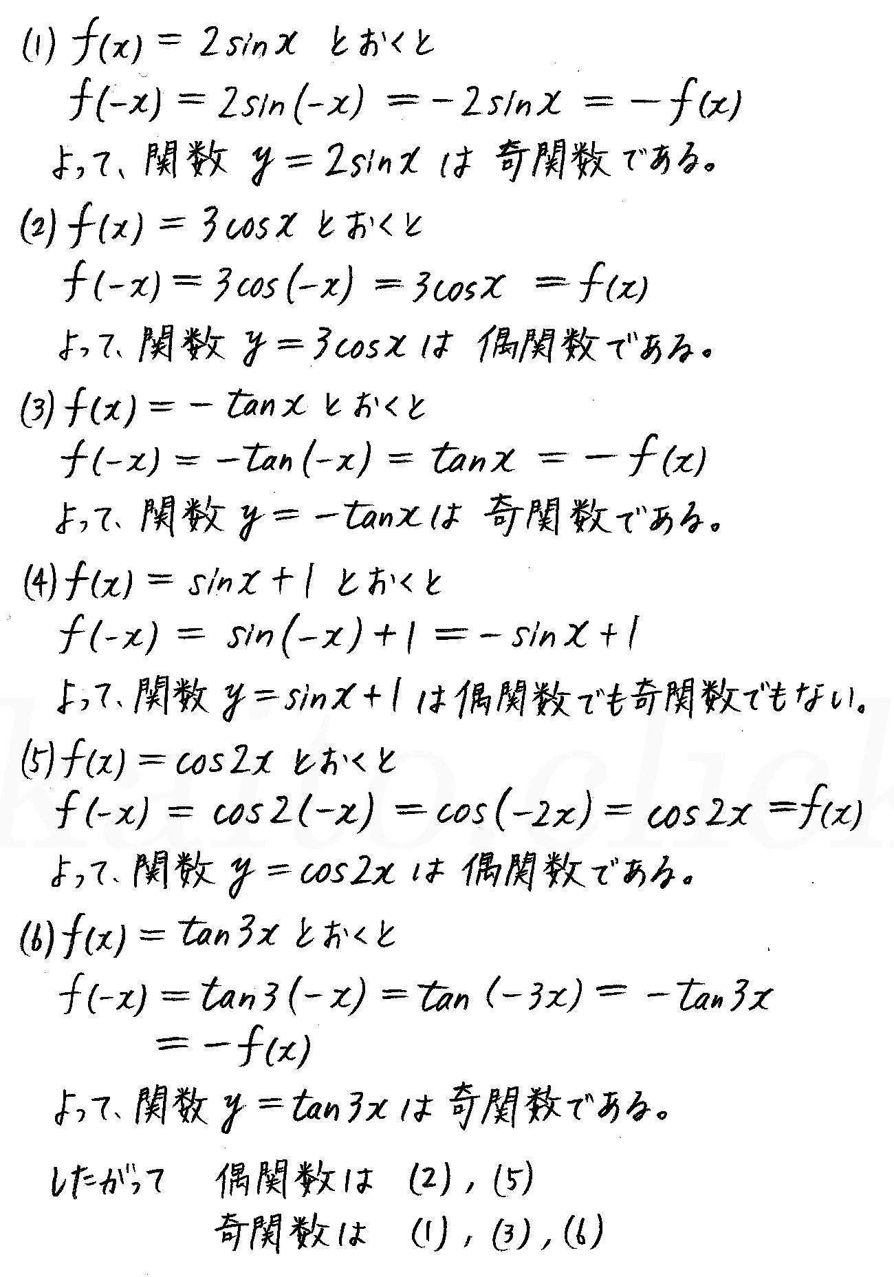 改訂版4プロセス数学2-263解答
