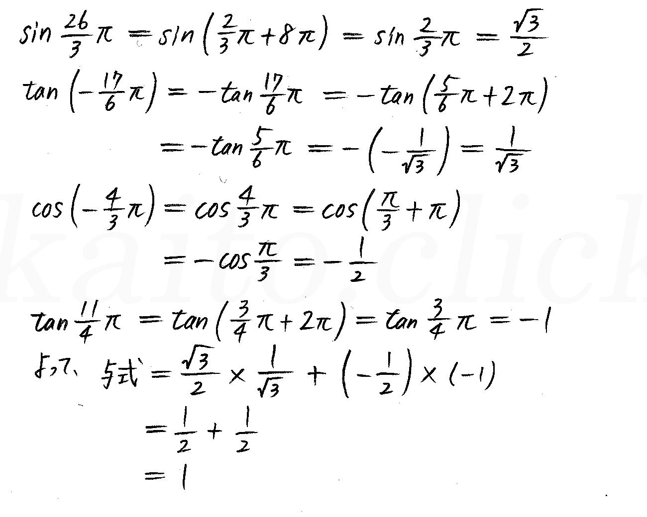 改訂版4プロセス数学2-265解答