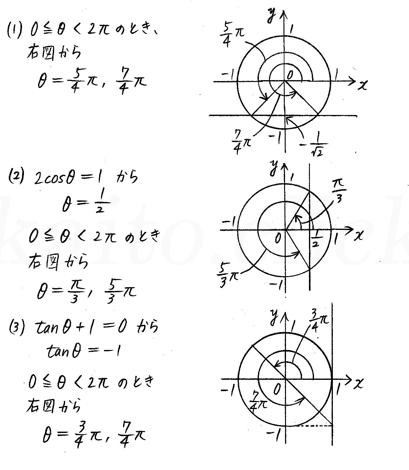 改訂版4プロセス数学2-266解答