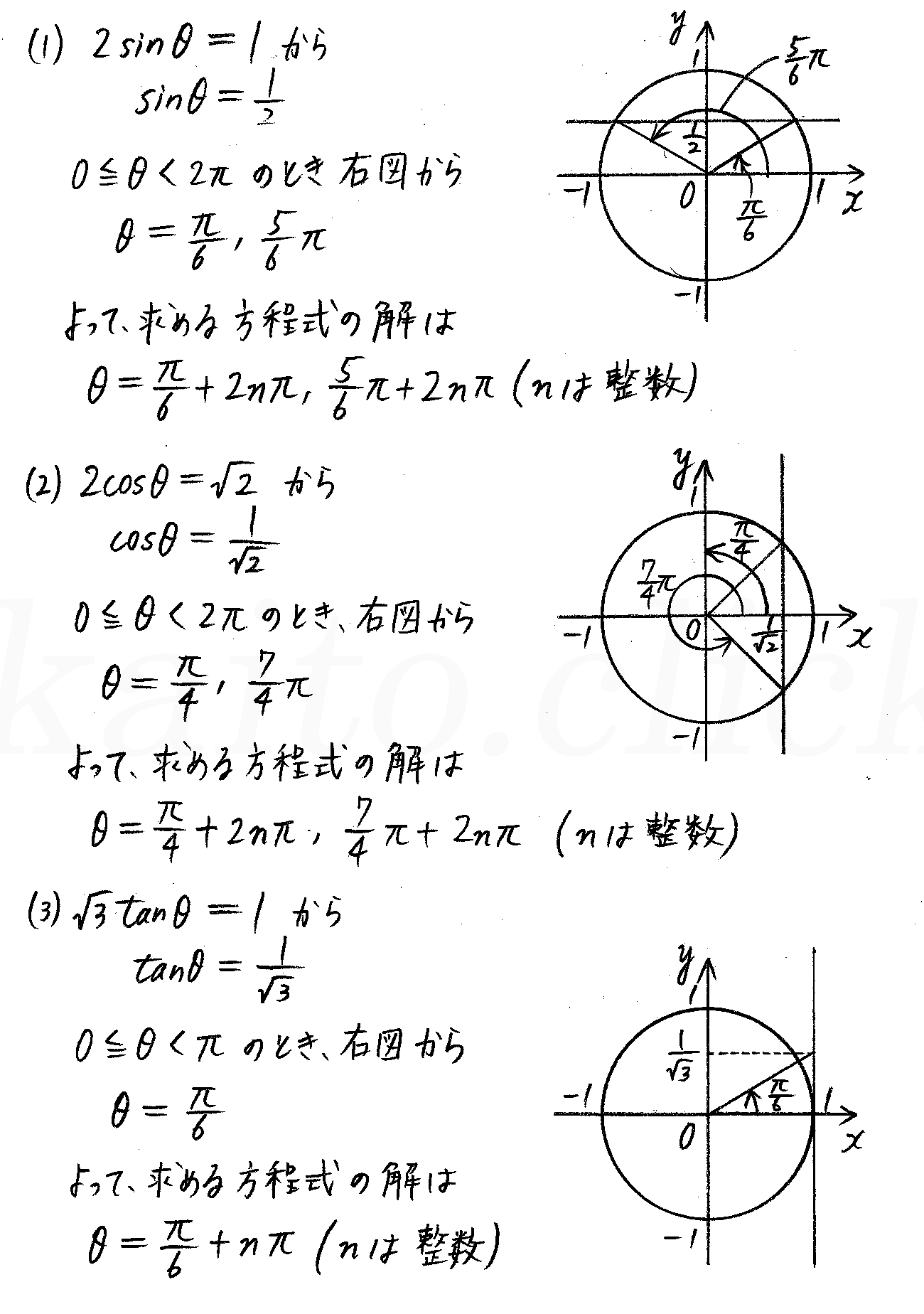 改訂版4プロセス数学2-267解答